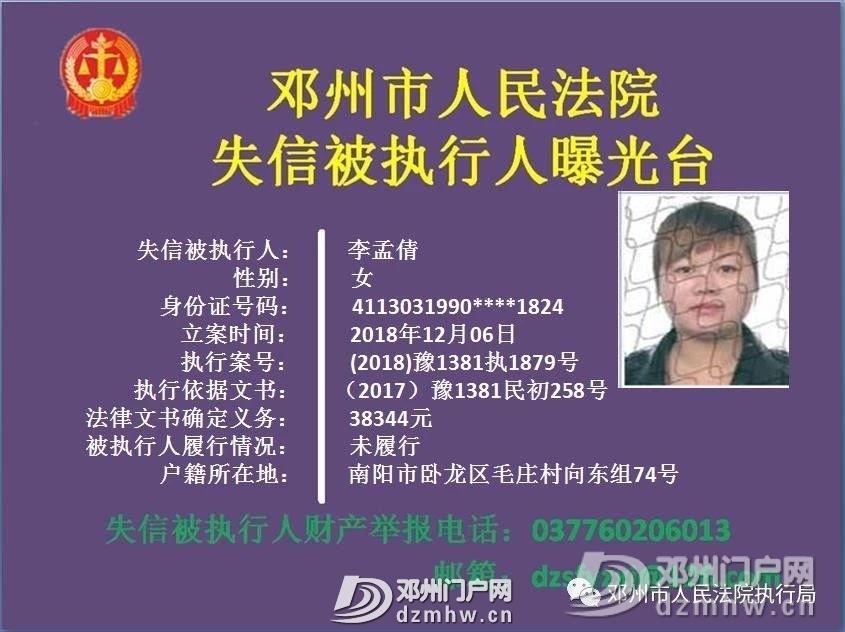 【曝光】邓州2019年第一批失信被执行人名单公布,快看有你认识的吗? - 邓州门户网|邓州网 - f4797d7b74085bd166df7fde2d8f01e0.jpg