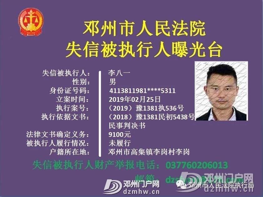 【曝光】邓州2019年第一批失信被执行人名单公布,快看有你认识的吗? - 邓州门户网|邓州网 - 1a4de48b866b480f7c3410afe58a47d6.jpg