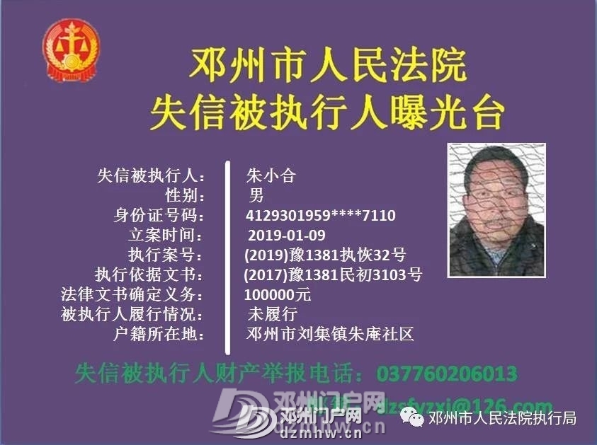 【曝光】邓州2019年第一批失信被执行人名单公布,快看有你认识的吗? - 邓州门户网|邓州网 - b4ae8afb5aaf5109a6eef6c5eea352d1.jpg