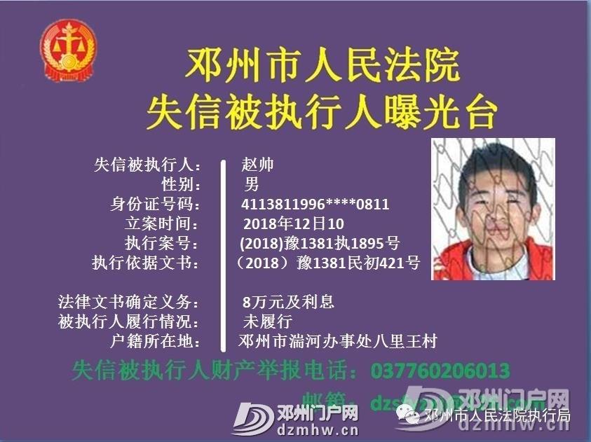 【曝光】邓州2019年第一批失信被执行人名单公布,快看有你认识的吗? - 邓州门户网|邓州网 - 4d1ce532e4e50ff9e892668d9880c039.jpg