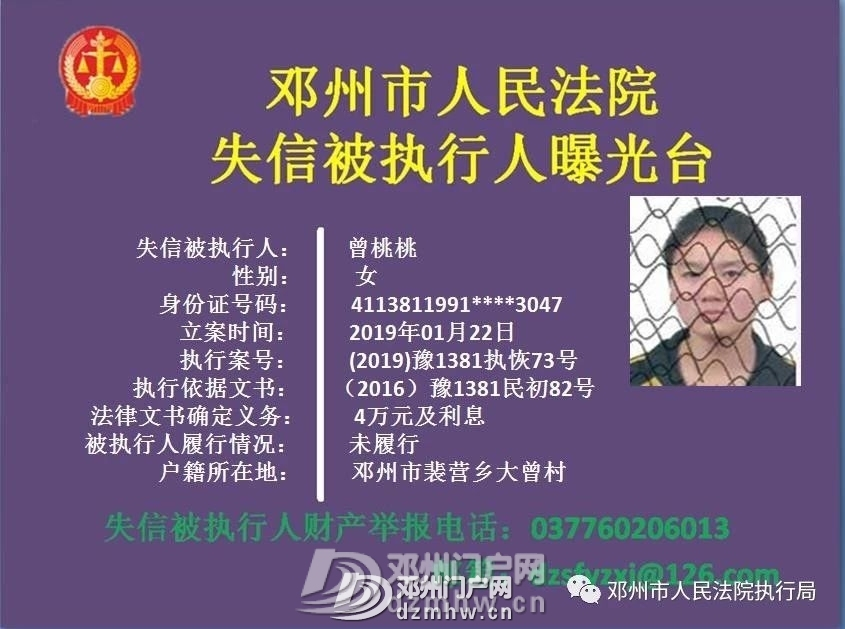 【曝光】邓州2019年第一批失信被执行人名单公布,快看有你认识的吗? - 邓州门户网|邓州网 - f0b7c61a5d55c2ed2e5d9a57c8ec0087.jpg