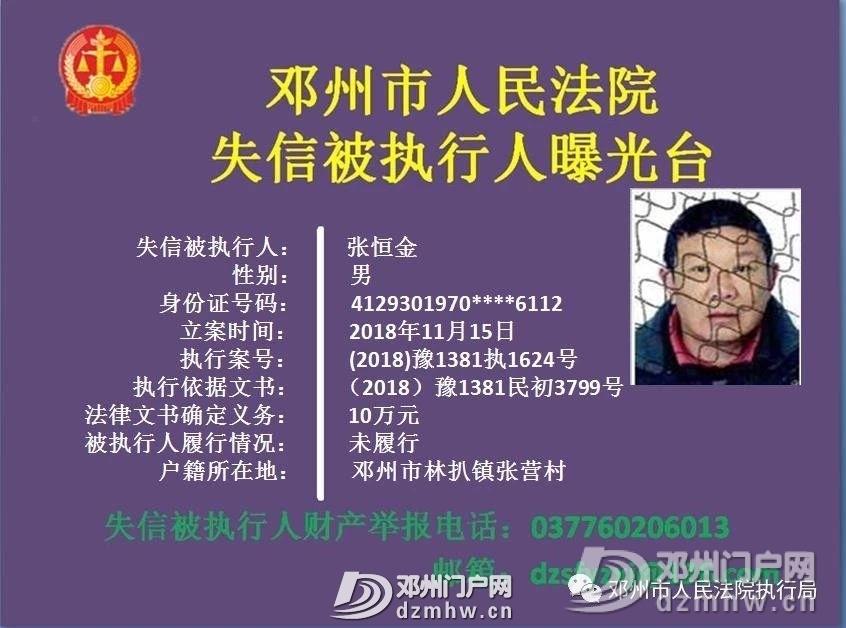 【曝光】邓州2019年第一批失信被执行人名单公布,快看有你认识的吗? - 邓州门户网|邓州网 - 8cae9bc3e3103ed4a93d7f6291430b5e.jpg
