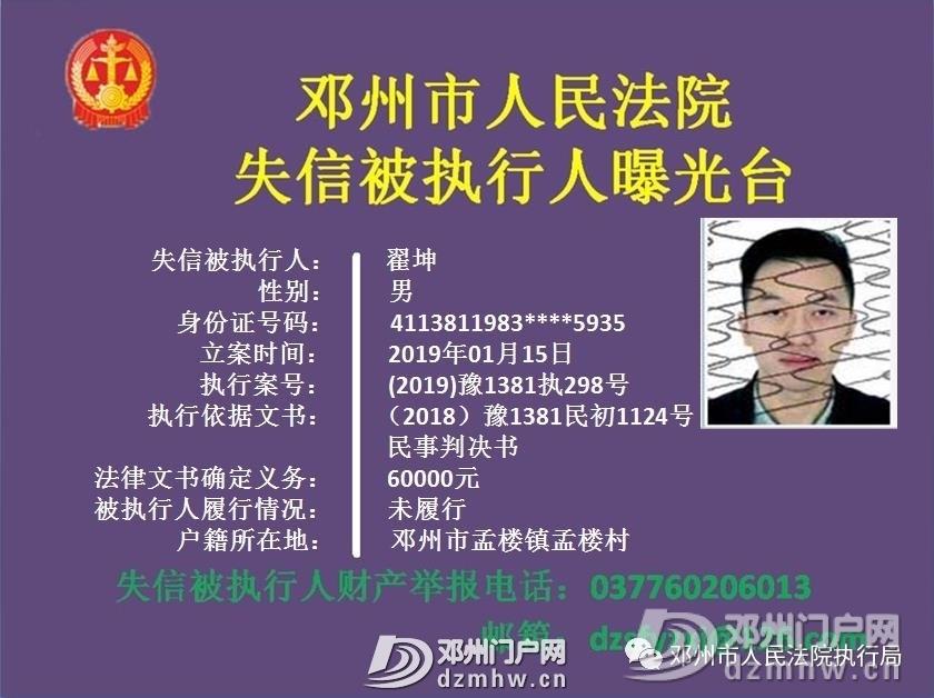 【曝光】邓州2019年第一批失信被执行人名单公布,快看有你认识的吗? - 邓州门户网|邓州网 - b4a5ceccc83c08a966a311876c59fdb1.jpg
