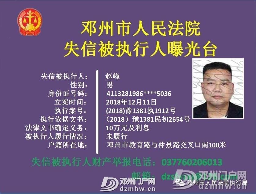 【曝光】邓州2019年第一批失信被执行人名单公布,快看有你认识的吗? - 邓州门户网|邓州网 - fdbf4e2205626b76bced261ae1af677c.jpg