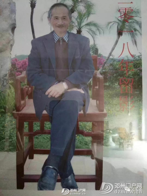 全城紧急寻人!邓州这位老人走失已4天,至今未找到... - 邓州门户网|邓州网 - 6b6d51a14dfc6b4dee966ad83b115685.jpg
