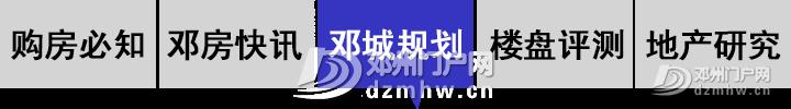 期待!邓州又一新地标!担起未来新邓州 - 邓州门户网|邓州网 - 4504fc7ceb2d178b9e3bba52e2dd2e67.png