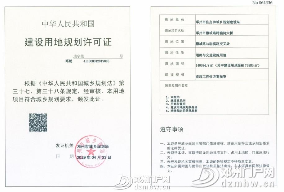 期待!邓州又一新地标!担起未来新邓州 - 邓州门户网|邓州网 - bf0c736125db291bc997f570d94c73cb.jpg