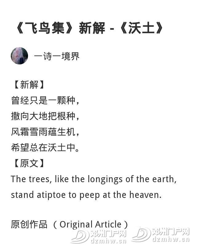 《飞鸟集》新解 -《沃土》 - 邓州门户网|邓州网 - 1556688410727temp.jpeg