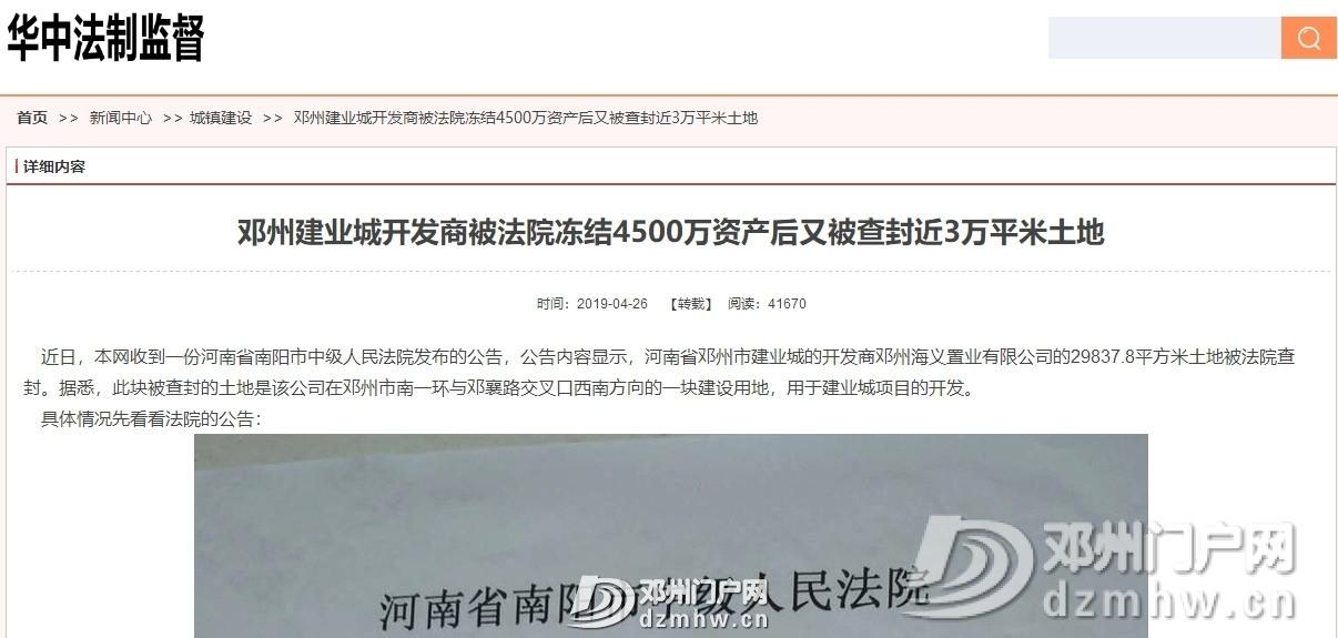 邓州建业城开发商被法院冻结4500万资产后又被查封3万平米土地 - 邓州门户网|邓州网 - 175f102ae28594c45bb549a6251c7694.jpg