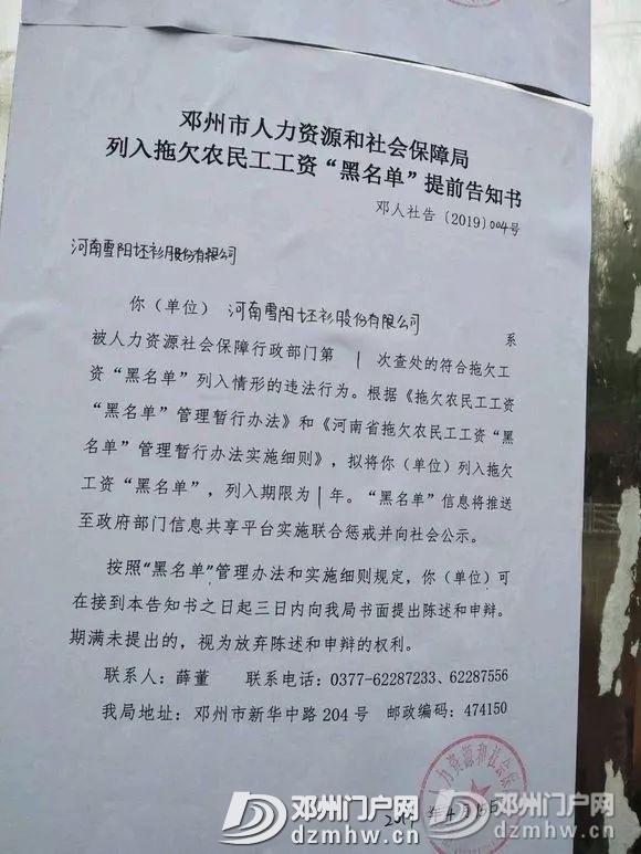 邓州建业城开发商被法院冻结4500万资产后又被查封3万平米土地 - 邓州门户网|邓州网 - a1c57fb43858b46ed4d0831ee32ff05a.jpg