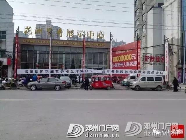 邓州建业城开发商被法院冻结4500万资产后又被查封3万平米土地 - 邓州门户网|邓州网 - 9c525c160c0736bba3bf5f0559d39091.jpg