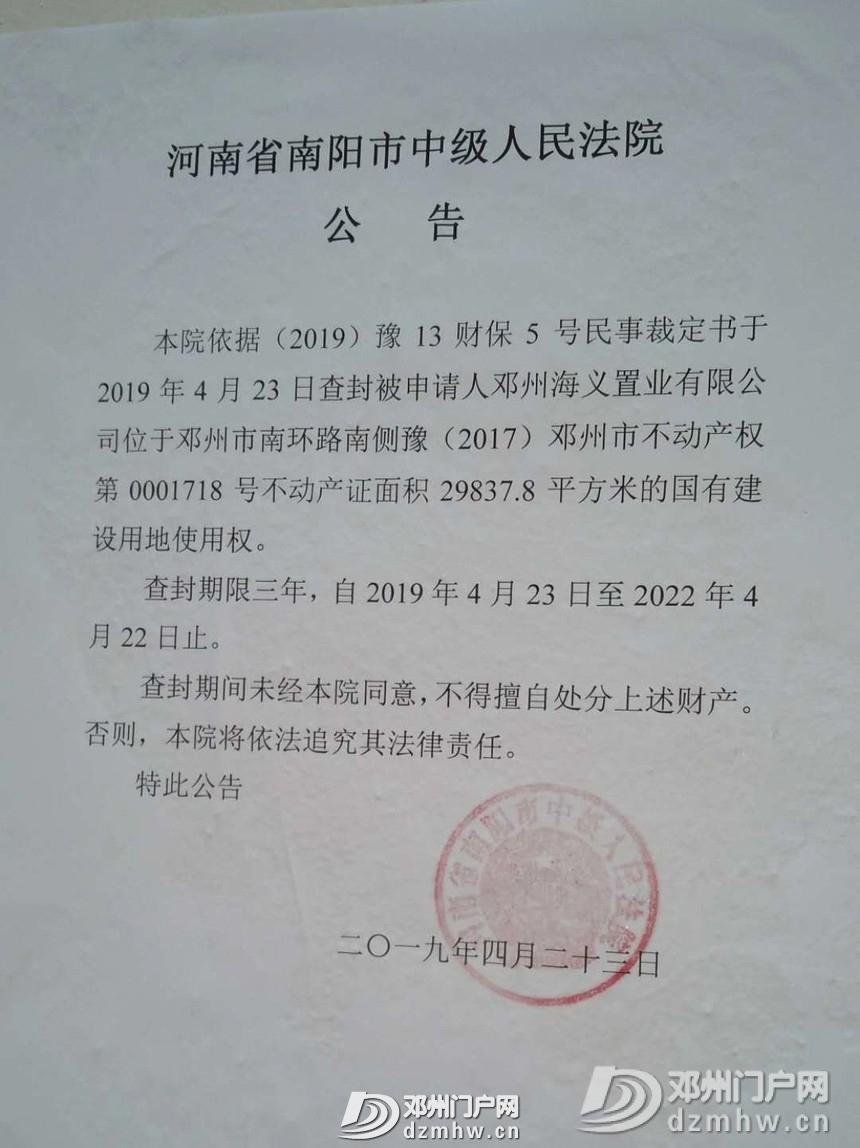 邓州建业城开发商被法院冻结4500万资产后又被查封3万平米土地 - 邓州门户网|邓州网 - 23ce4a93b347e246940461b393d4db7b.jpg