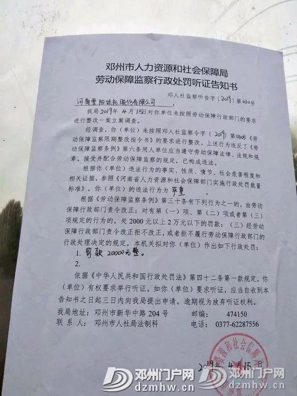 邓州建业城开发商被法院冻结4500万资产后又被查封3万平米土地 - 邓州门户网|邓州网 - 05b2e1ed4c646f9721ff34f8234b66b5.jpg