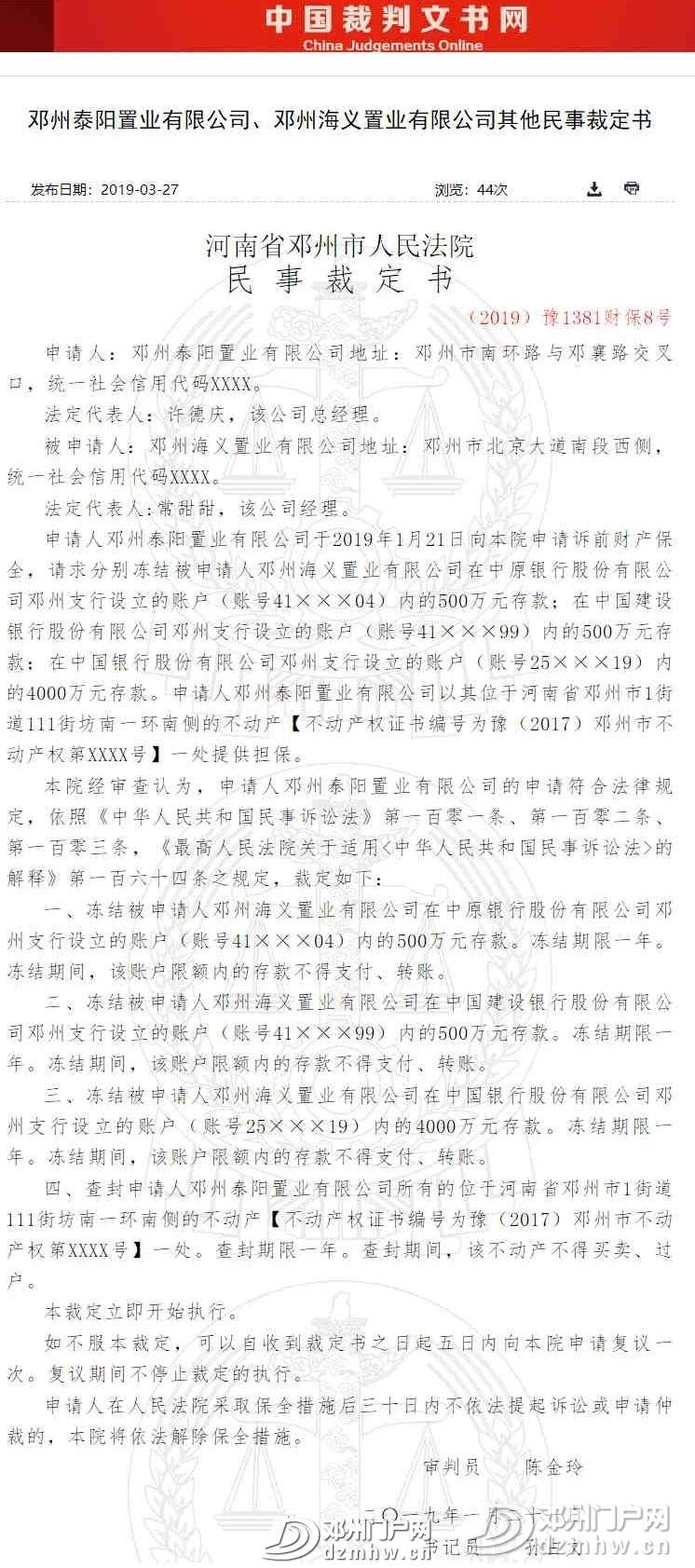 邓州建业城开发商被法院冻结4500万资产后又被查封3万平米土地 - 邓州门户网|邓州网 - 12356503860ed245df11c71df247e337.jpg