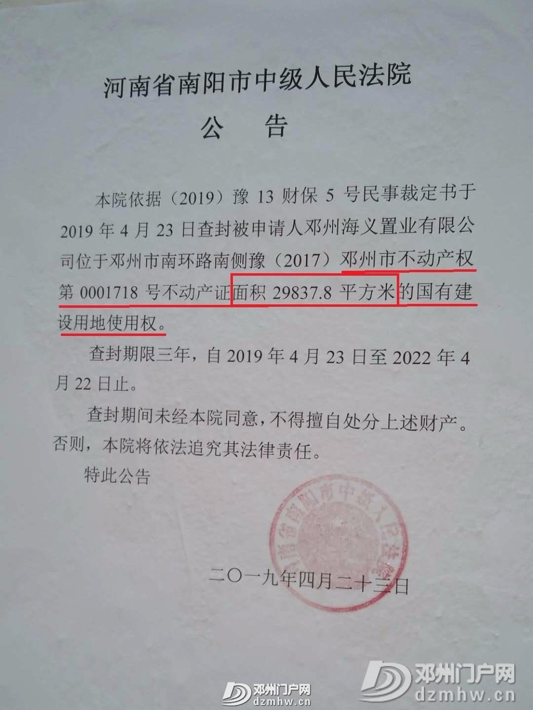邓州建业城开发商被法院冻结4500万资产后又被查封3万平米土地 - 邓州门户网|邓州网 - 7a2cc149720b8c3c1c08295643ec2272.jpg