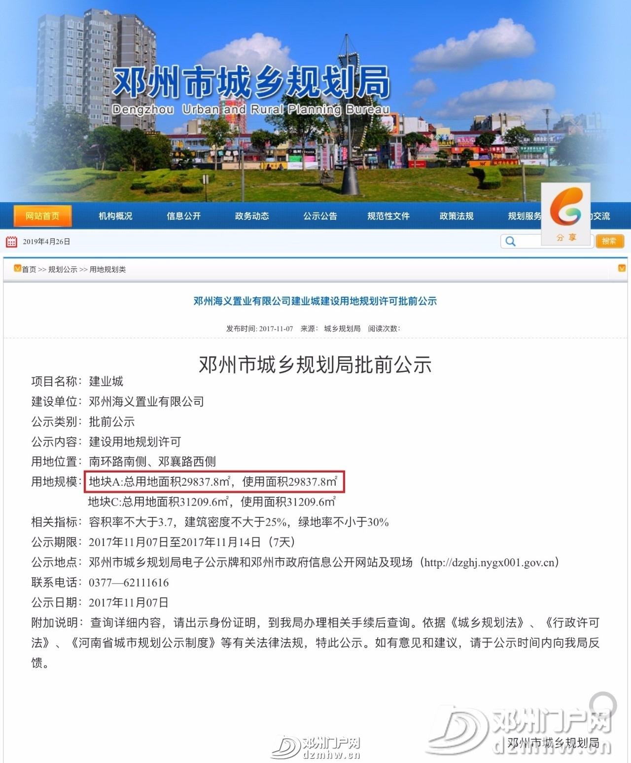 邓州建业城开发商被法院冻结4500万资产后又被查封3万平米土地 - 邓州门户网|邓州网 - 9e20316f73f0b2a46f8d103f744e93ef.jpg