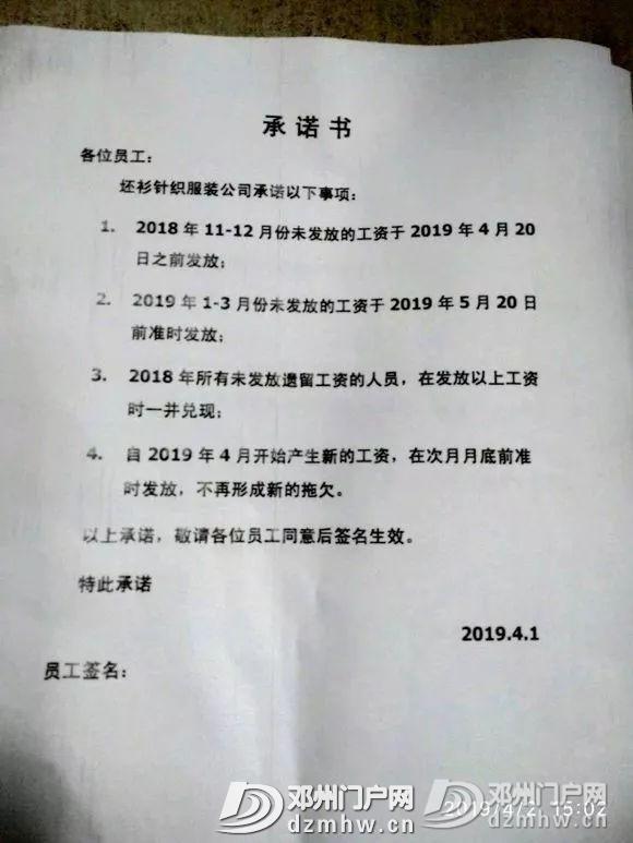 邓州建业城开发商被法院冻结4500万资产后又被查封3万平米土地 - 邓州门户网|邓州网 - 9ef06e7f4628233acefc2bb1e4590365.jpg