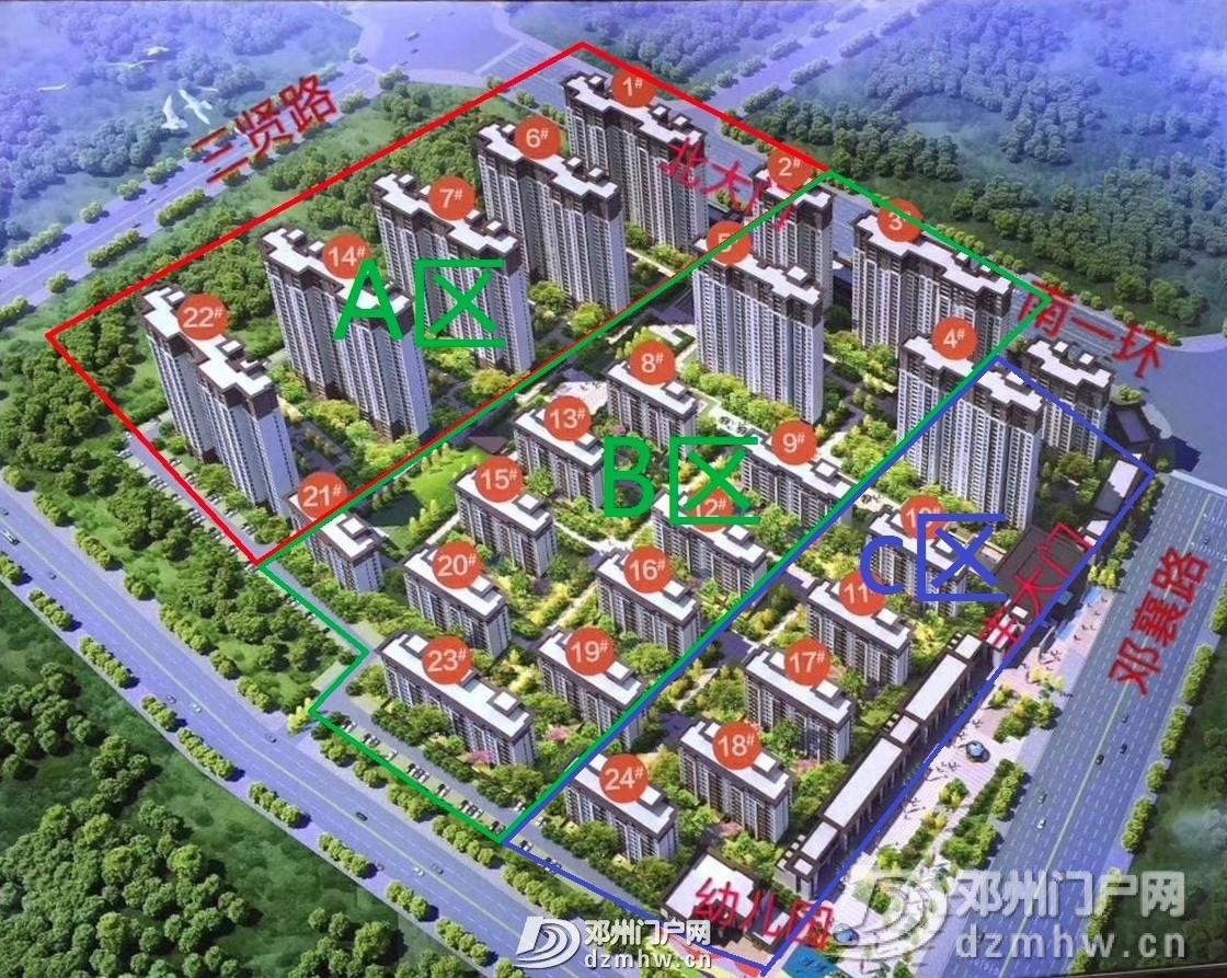 邓州建业城开发商被法院冻结4500万资产后又被查封3万平米土地 - 邓州门户网|邓州网 - 3f938d62a49b570ec886e65926642175.jpg