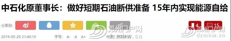 亮剑,一场世界级的反击开始了!振奋国人! - 邓州门户网|邓州网 - 寰俊鍥剧墖_20190603170326.jpg