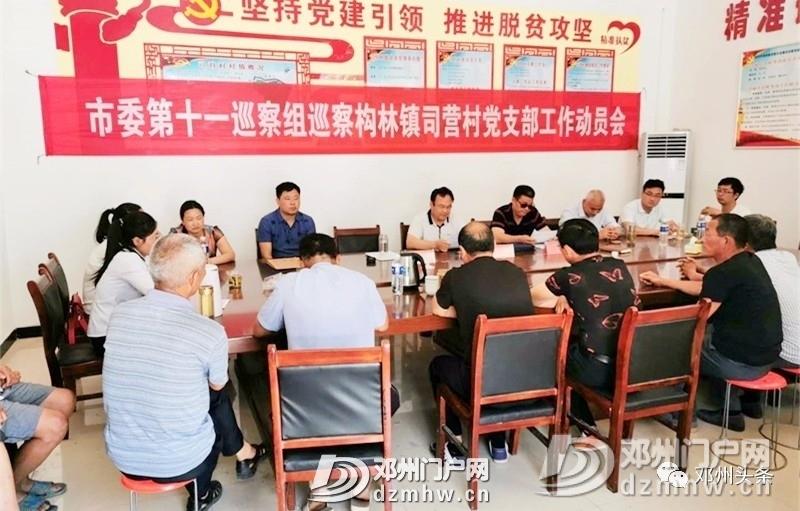 十三届邓州市委第七轮巡察全部进驻,12个巡察组联系方式公布! - 邓州门户网 邓州网 - e0246582b4e2b8b92962408dc385435e.jpg