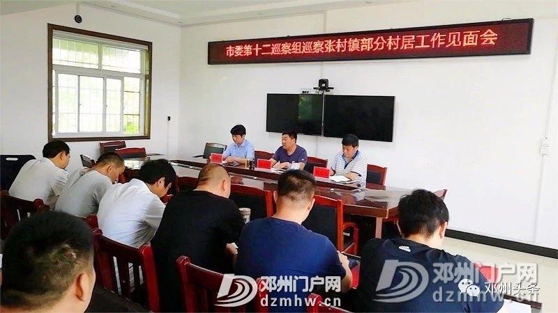 十三届邓州市委第七轮巡察全部进驻,12个巡察组联系方式公布! - 邓州门户网 邓州网 - 21d244defd7452bd630f40fbba54196b.jpg