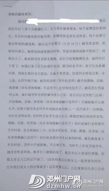 邓州市构林镇镇直某小学老师私办辅导班,猥亵学生!! - 邓州门户网|邓州网 - 353bb69e1798f41a3ab97aefd448c432.jpg