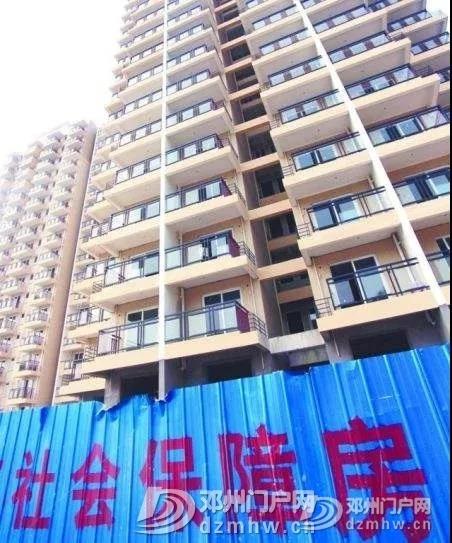 警惕||邓州以下几类房子很难转手卖出去,原因竟然是… - 邓州门户网|邓州网 - 寰俊鍥剧墖_20190618101858.jpg