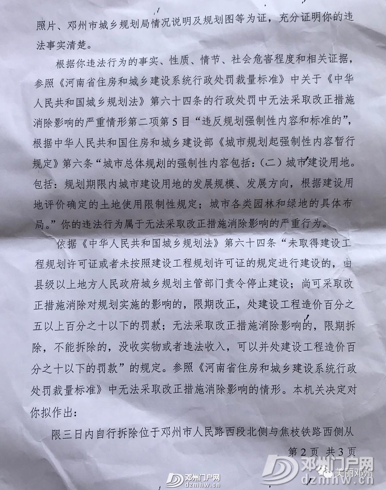 拆!拆!拆!邓州一孔桥旁已建成两年小区被强制拆除! - 邓州门户网|邓州网 - 7a83a862bcd5bcd8ea896c9dbb15276b.jpg