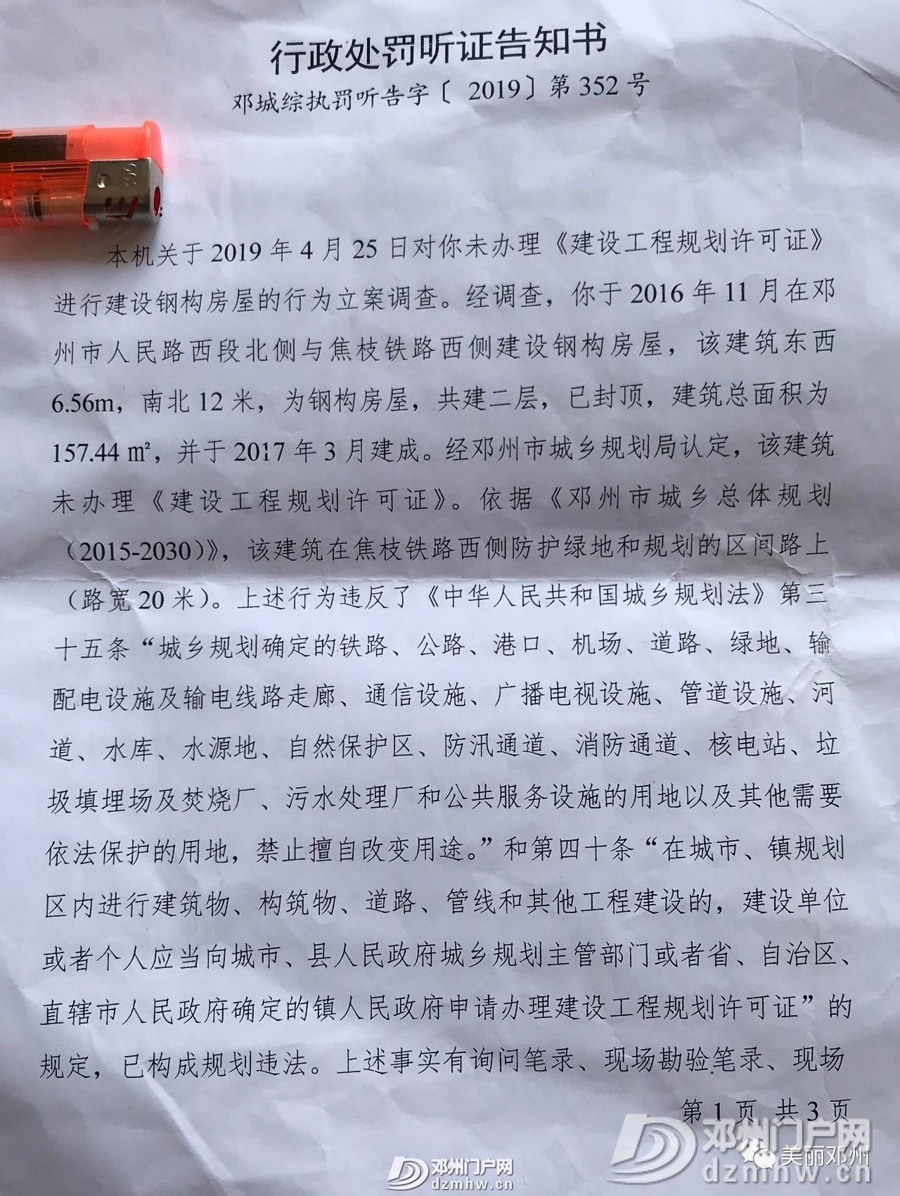 拆!拆!拆!邓州一孔桥旁已建成两年小区被强制拆除! - 邓州门户网|邓州网 - 039b1a2ec5fa5451bb6490834fef2031.jpg