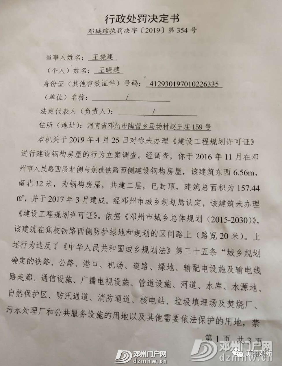 拆!拆!拆!邓州一孔桥旁已建成两年小区被强制拆除! - 邓州门户网|邓州网 - 54d6a35f983daf4434e24d714a543ae3.jpg