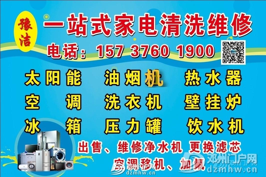 [爱心]豫洁一站式家电清洗维修[ - 邓州门户网|邓州网 - 20