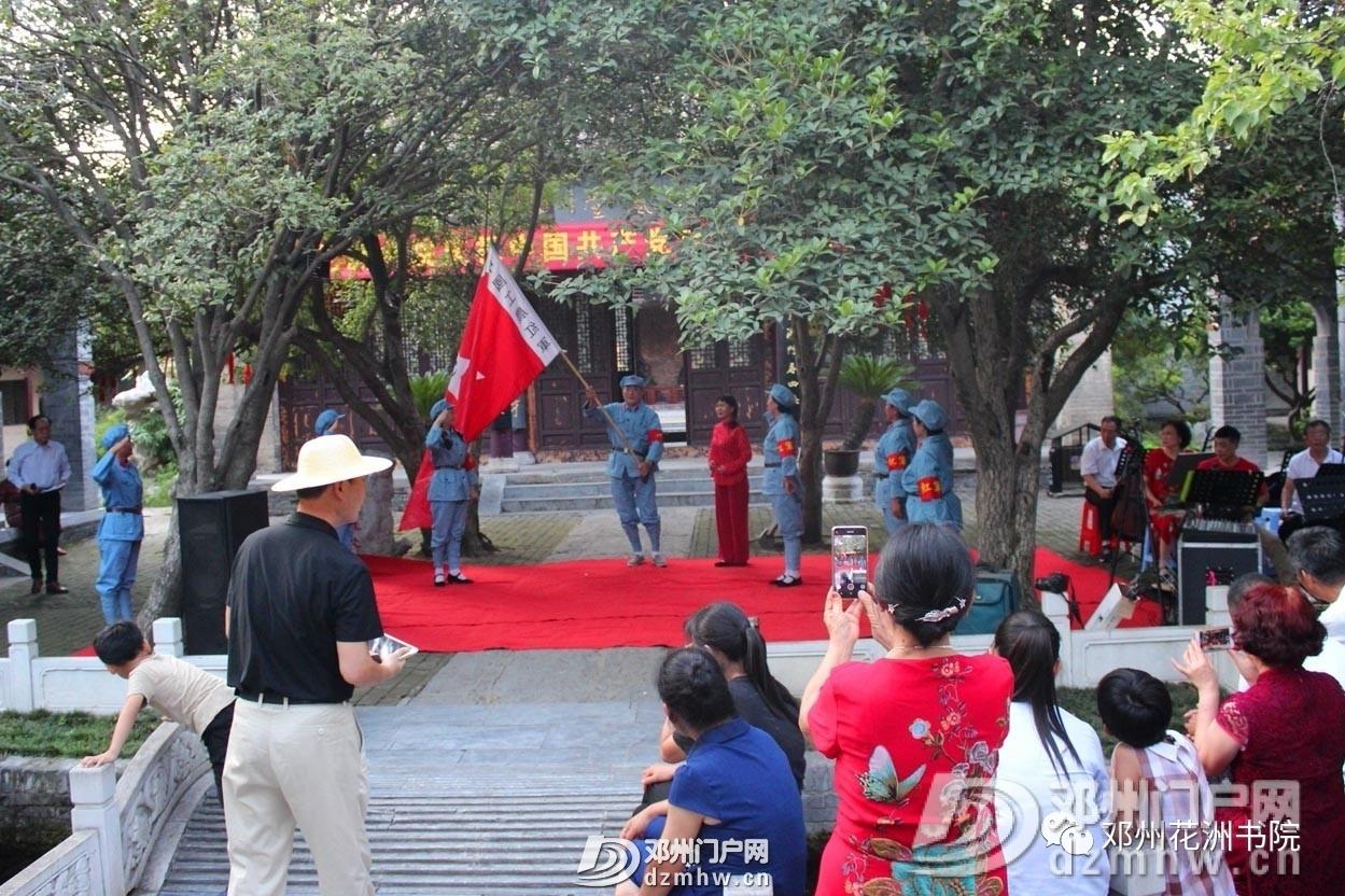 花洲书院庆祝中国共产党98岁华诞文艺演出 - 邓州门户网|邓州网 - b4af05fe5db3763333e13d715875f1a7.jpg
