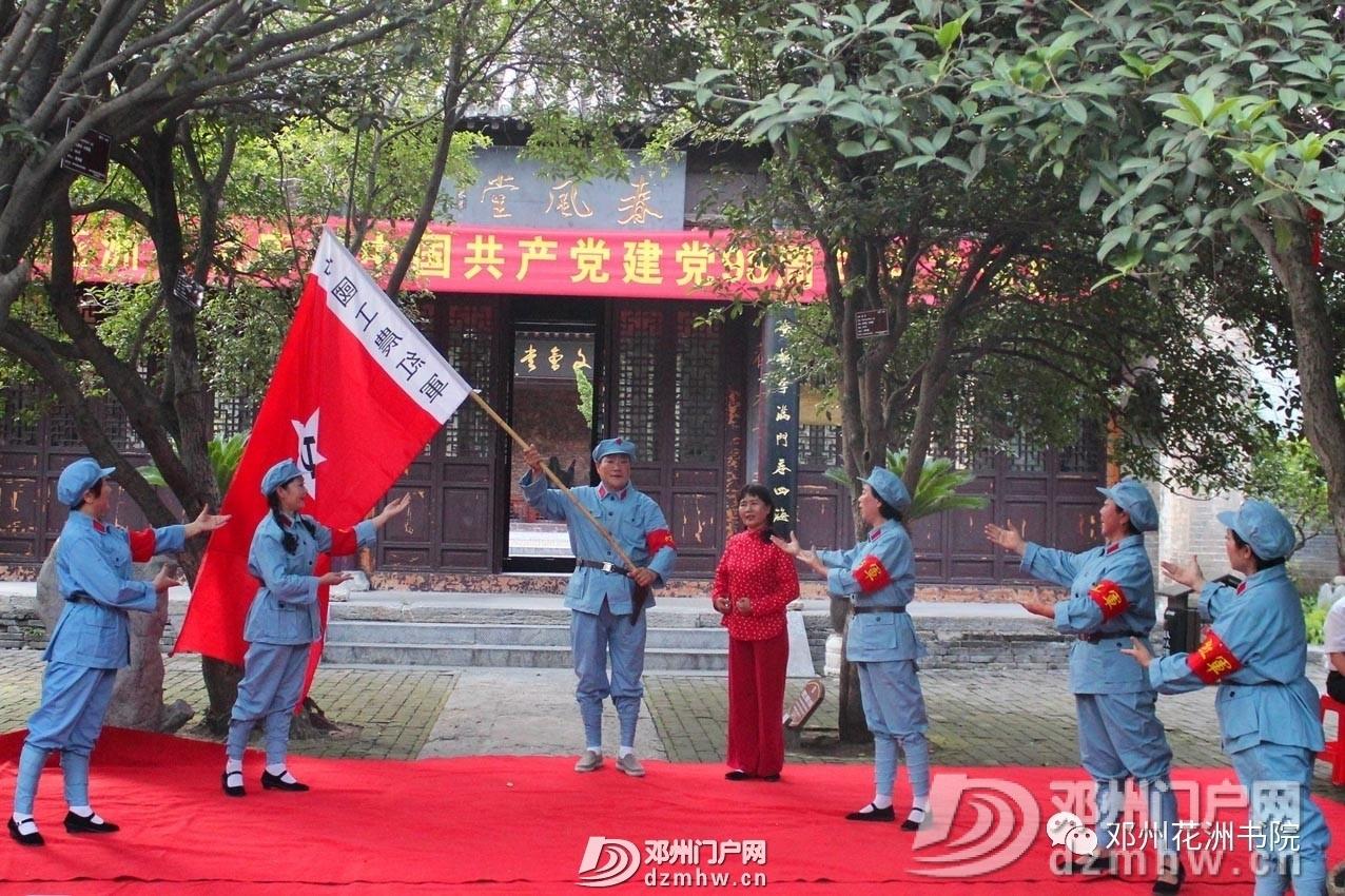 花洲书院庆祝中国共产党98岁华诞文艺演出 - 邓州门户网|邓州网 - 8067bc70d0df615898d33e74a43b3218.jpg
