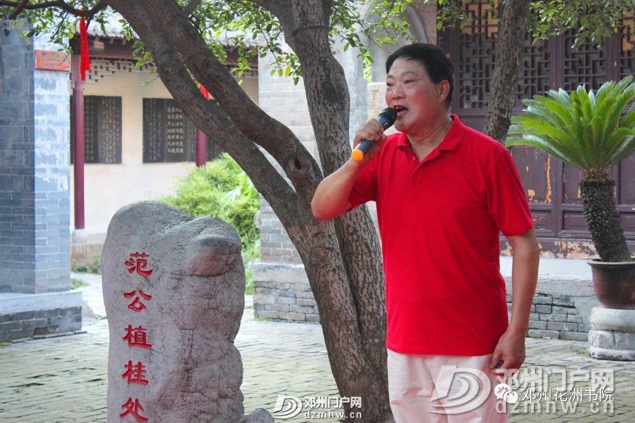 花洲书院庆祝中国共产党98岁华诞文艺演出 - 邓州门户网|邓州网 - 4310ed0169bbea151cd2411b5ded2cf0.jpg