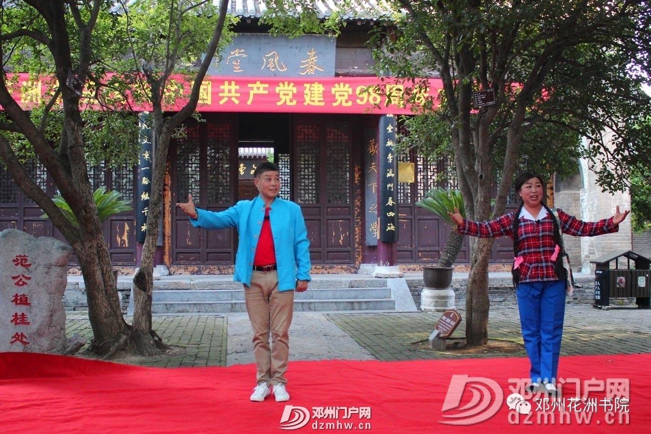 花洲书院庆祝中国共产党98岁华诞文艺演出 - 邓州门户网|邓州网 - 966ac5b89a5a78624efe352e9cbfead7.jpg