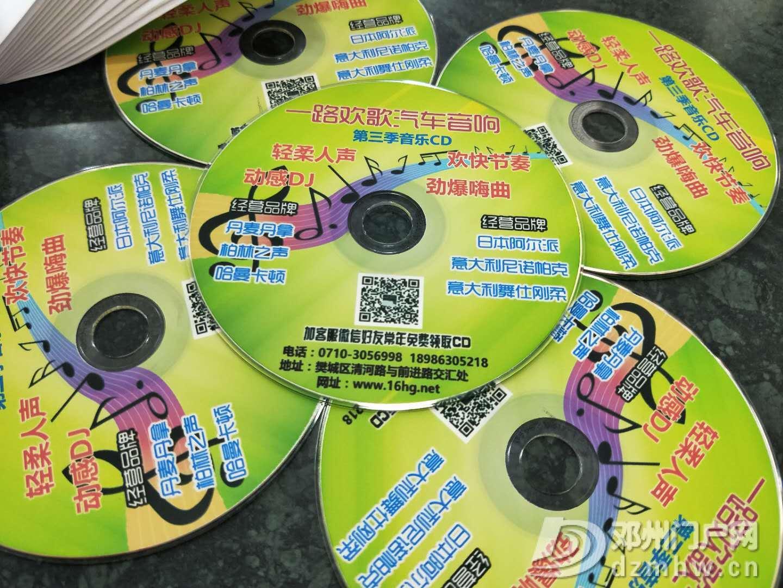 襄阳一路欢歌免费发福利喽 - 邓州门户网|邓州网 - 微信图片_20190702150902.jpg