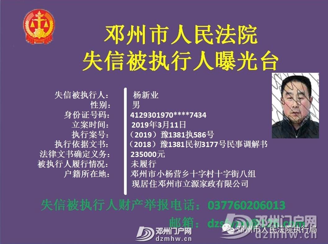 2019年第二批失信被执行人名单曝光! - 邓州门户网|邓州网 - fa897b695f9e344cd34d106c981c8e96.jpg