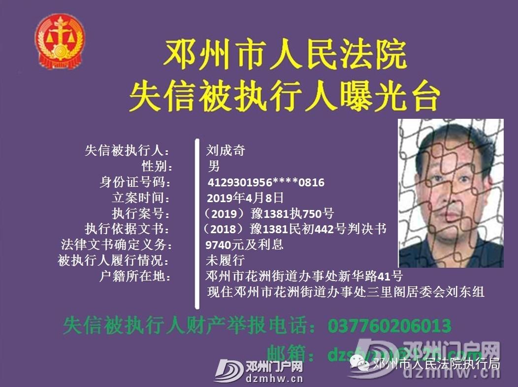 2019年第二批失信被执行人名单曝光! - 邓州门户网|邓州网 - 5ce7082757b2b1bb82a8492bb84f7be2.jpg