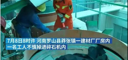 信阳 :一工人落入碎石机,经消防员拆机救出仍不幸身亡! - 邓州门户网|邓州网 - 微信图片_20190710105536.jpg