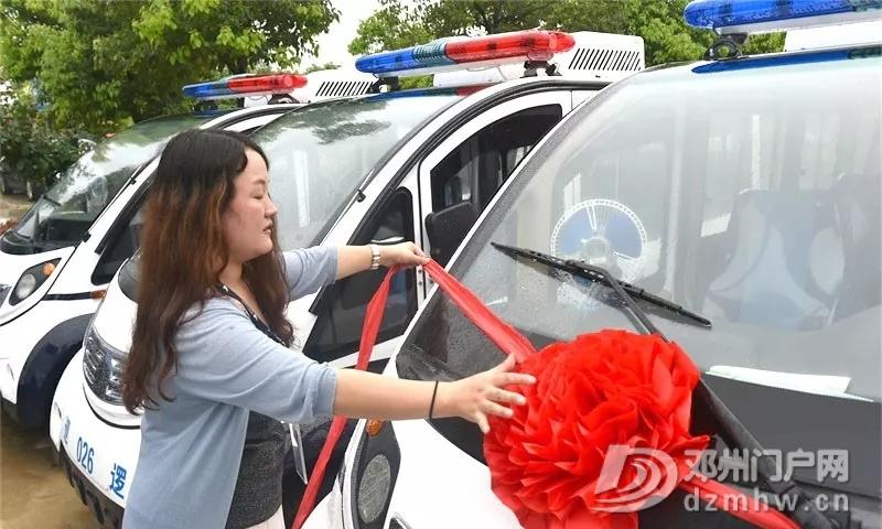 因为这两项做的好这些邓州乡镇被奖励巡逻车! - 邓州门户网|邓州网 - 640.webp11_WPS图片.jpg