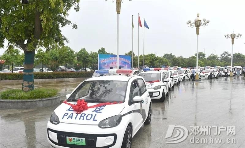 因为这两项做的好这些邓州乡镇被奖励巡逻车! - 邓州门户网|邓州网 - 640.webp13_WPS图片.jpg