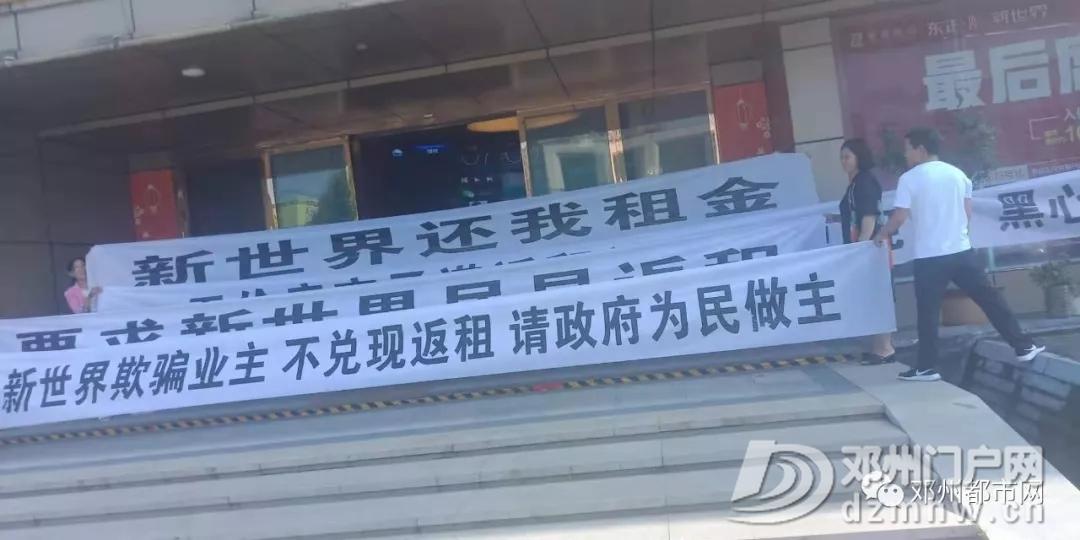 邓州某商圈中,多名业主共同维权! - 邓州门户网|邓州网 - 640.webp10.jpg