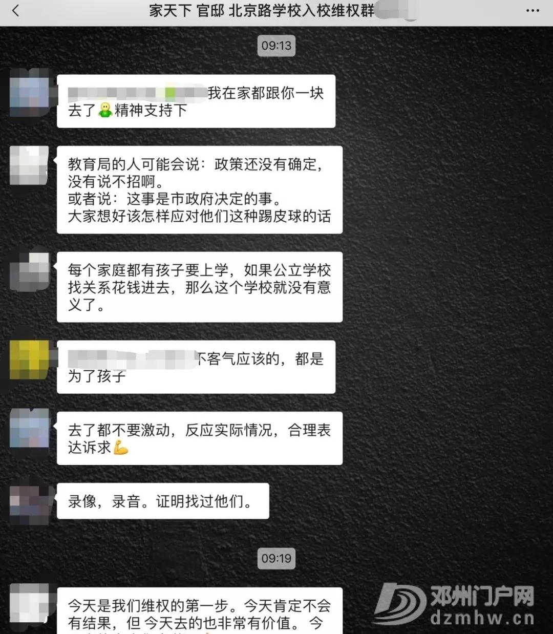 在邓州买了学区房,结果孩子却不能在附近学校上学,怨谁? - 邓州门户网 邓州网 - 640.webp6_WPS图片.jpg