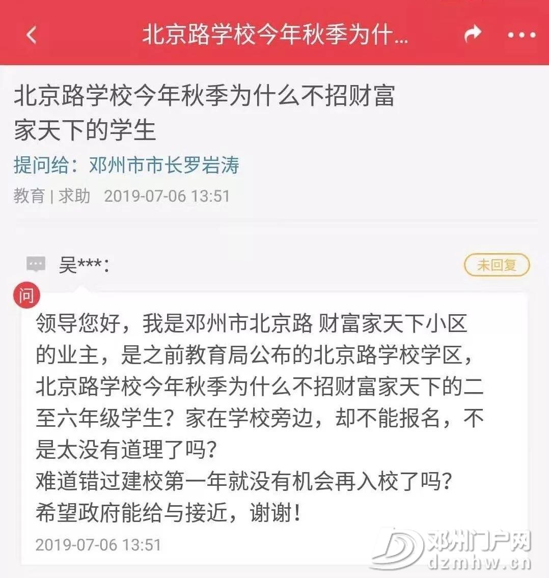 在邓州买了学区房,结果孩子却不能在附近学校上学,怨谁? - 邓州门户网|邓州网 - 640.webp3_WPS图片.jpg