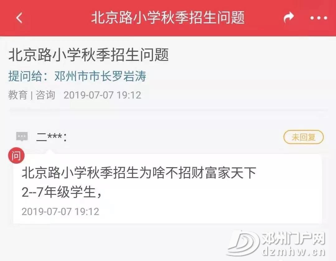 在邓州买了学区房,结果孩子却不能在附近学校上学,怨谁? - 邓州门户网 邓州网 - 640.webp4_WPS图片.jpg