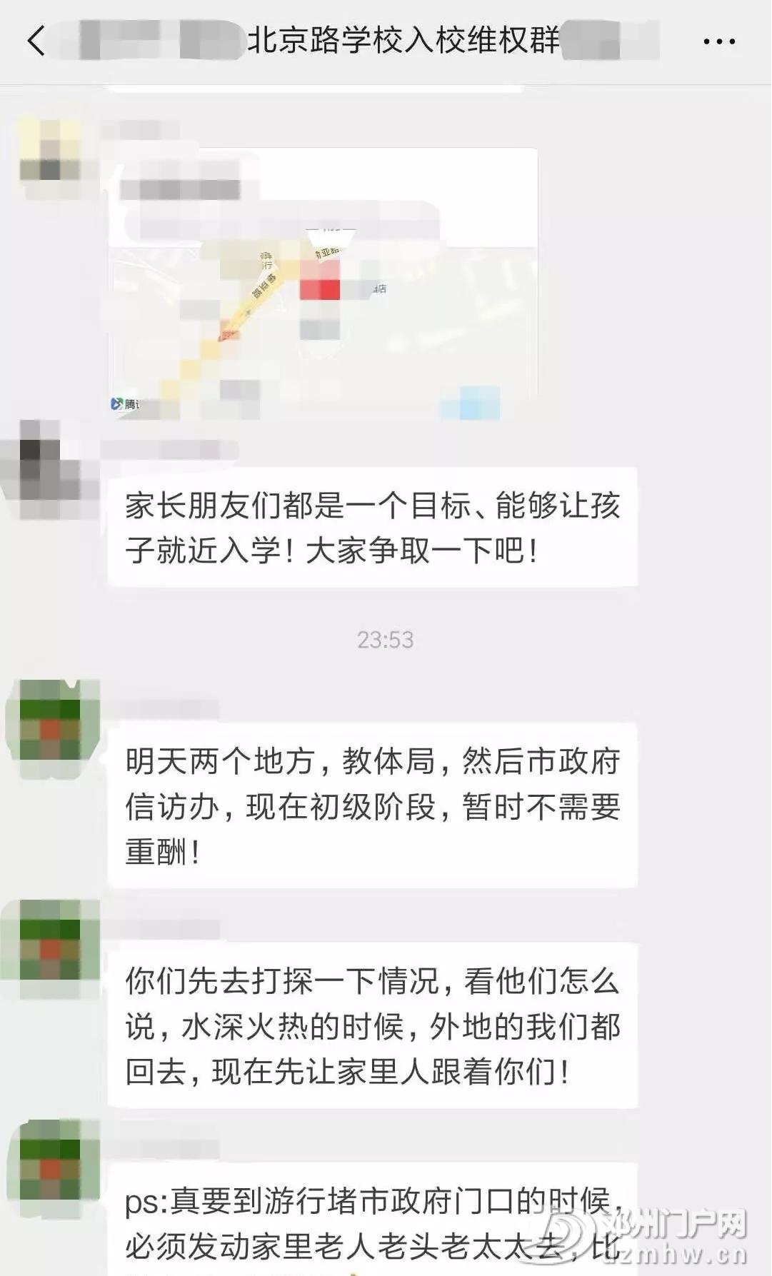在邓州买了学区房,结果孩子却不能在附近学校上学,怨谁? - 邓州门户网|邓州网 - 640.webp5_WPS图片.jpg