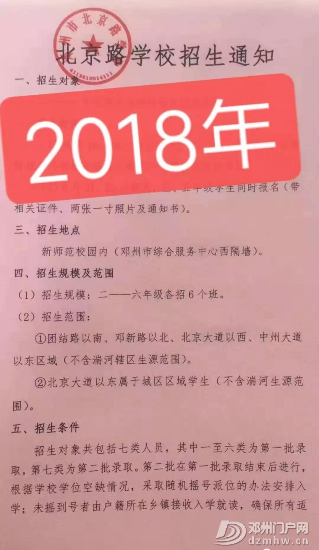 在邓州买了学区房,结果孩子却不能在附近学校上学,怨谁? - 邓州门户网 邓州网 - 640.webp10_WPS图片.jpg
