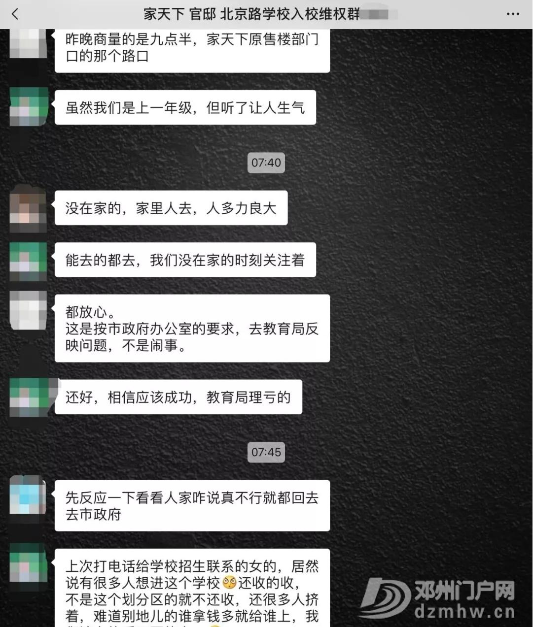 在邓州买了学区房,结果孩子却不能在附近学校上学,怨谁? - 邓州门户网|邓州网 - 640.webp8_WPS图片.jpg