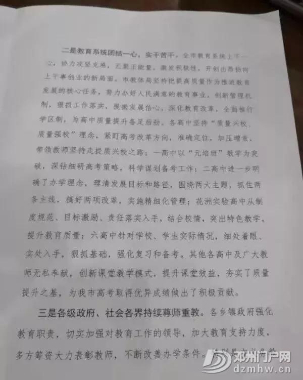 喜报,邓州一高再破纪录,今年3人有望被清北录取! - 邓州门户网|邓州网 - 640.webp2.jpg