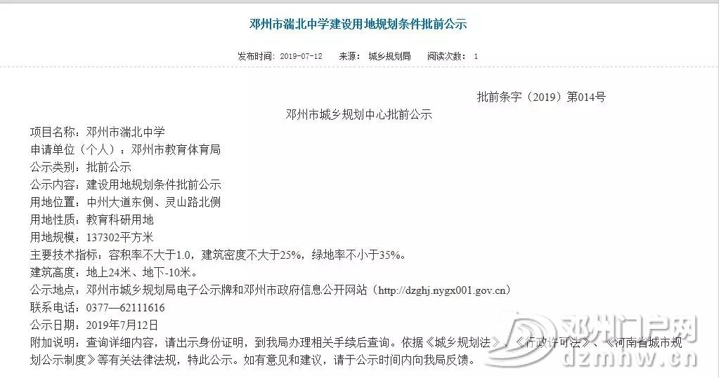 邓州又一新初中即将到来 - 邓州门户网|邓州网 - 640.webp5_WPS图片.jpg